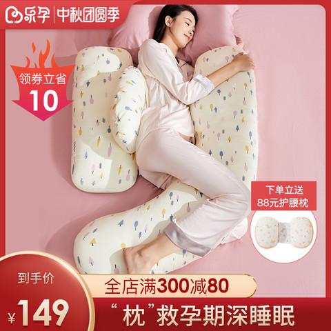 LEYUN 乐孕 乐孕孕妇枕头护腰侧睡枕孕妇睡觉神器多功能怀孕期抱枕托腹神器枕