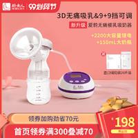 新升级 好女人电动吸奶器静音自动挤奶器孕产妇 产后拔奶器集乳器