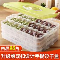 饺子盒冻饺子家用冰箱收纳盒鸡蛋盒水饺多层速冻馄饨保鲜盒大号
