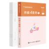 《020粉笔教师证资格证考试 小学 终极4套卷》