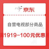 京东 电视品类 满1919-100元优惠券