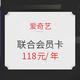 促销活动:爱奇艺黄金会员年卡+京东PLUS会员年卡/喜马拉雅年卡 118元/年,迷雾剧场追起!