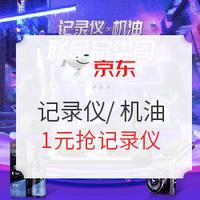京东商城 记录仪x机油品类周 十一出行季囤货总攻略