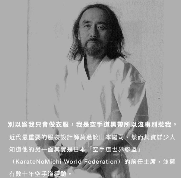小编精选:震惊!Y-3创意总监山本耀司竟是空手道黑带