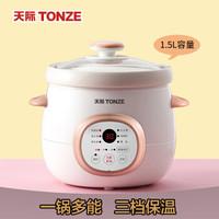 TONZE 天际 GD15-15DD 电炖锅 1.5L