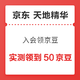 移动专享:京东  天地精华自营旗舰店  入会领京豆 实测50京豆