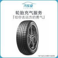 汽车堂联盟 轮胎充气服务 仅限5座车使用