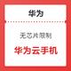 华为 云手机 10月底前免费领取 不用芯片,云服务器+Android OS