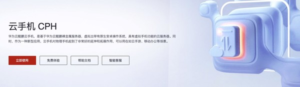 华为 云手机 10月底前免费领取