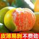 界梁山 薄皮青桔子蜜橘 5斤 9.9元(需用券)