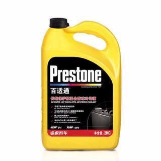 百适通/Prestone 长效防冻液 冷却液 -37°C 2KG 适用于 全车型通用