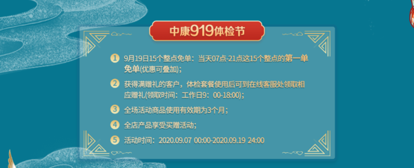 中康919体检 促销活动