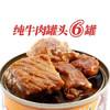 红烧牛肉罐头方便速食 六罐装(单罐100g)