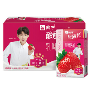 蒙牛 酸酸乳 草莓口味乳味饮品 250ml*24 礼盒装(王源与易烊千玺版随机发货) *3件