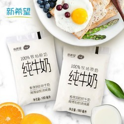新希望 优质透明袋纯牛奶 180ml*12袋