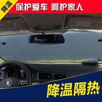 普拉米拉 汽车遮阳帘  2个装130cm*60cm