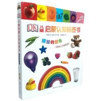 DK儿童启蒙认知标签书:缤纷的颜色
