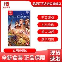 任天堂Switch ns游戏卡带 文明帝国6 文明6 中文游戏