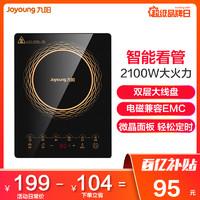 九阳(Joyoung) 电磁炉C21-SCA833-A4 微晶面板智能触屏EMC认证2100w大火力6D防水