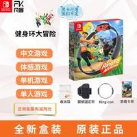 任天堂Switch游戏NS 健身环大冒险 Ring fit Adventure 中文订购