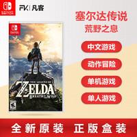 任天堂 Switch游戏 NS卡带 塞尔达传说:荒野之息 版本随机中文