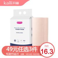 开丽孕产妇月子纸 产房卫生纸刀纸产妇专用 650g*1提 *3件