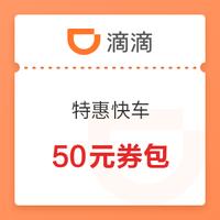滴滴特惠快车50元超值券包(有城市限制)