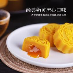 焙家 流心奶黄月饼 原味 6枚礼盒装