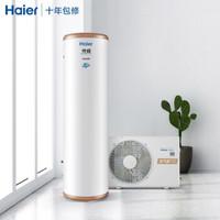 海尔(Haier)空气能热水器家用200升中央空气源热泵 WIFI控制 智能速热 节能恒温