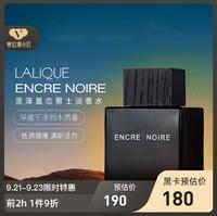 Lalique 莱俪 墨恋 男士淡香水 EDT 100ml *2件