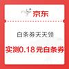 京东白条优惠券天天领 最高88元白条闪付券