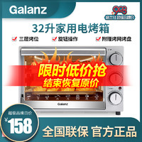 格兰仕/Galanz 电烤箱家用小型32L升多功能全自动大容量电烤箱烘焙蛋糕烘箱
