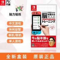Nintendo 任天堂 NS游戏卡带《大人的脑力锻炼》