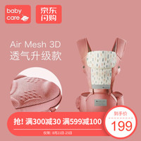 babycare婴儿背带腰凳宝宝抱娃神器减震坐垫硅胶防滑四季通用宝宝背带 光珊红Air Mesh 3D 均码