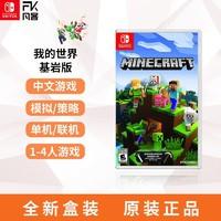 任天堂 Switch游戏 NS 我的世界 基岩版 MINECRAF 中文 完全版