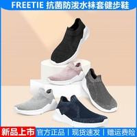 小米FREETIE抗菌防泼水袜套健步鞋飞织透气男女款休闲跑步运动鞋