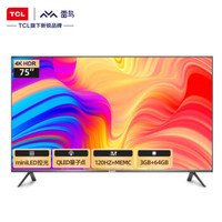 TCL雷鸟75R635C 75英寸miniLED 分区背光 量子点 120HZ 4K全面屏液晶电视机