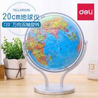 万向地球仪 得力高清中号中国中学生用高中生小学生世界地图仪球教学摆件专用大号20cm *4件