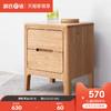 源氏木语全实木床头柜北欧橡木床边小柜子现代简约卧室简易储物柜