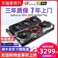 七彩虹RTX2070super火神2070S超频版iGame高配电脑游戏显卡OC 8G