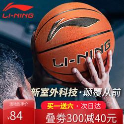 李宁正品CBA标准比赛7号6号5号女青少年小学生男室外成人耐磨篮球