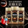 原装进口雀巢金牌瑞士冻干美式无蔗糖添加纯黑苦咖啡100g*1瓶装
