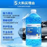 君偕  汽车玻璃水 0度高效型(3大桶),共5.4L