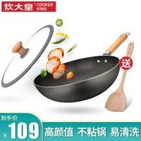 炊大皇  韩釜麦饭石炒锅  30cm