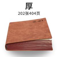 Longe 朗捷 每日计划笔记本 202张/404页
