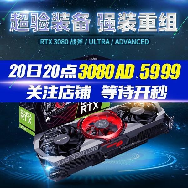 COLORFUL 七彩虹 iGame GeForce RTX 3080 Advanced 10G 显卡