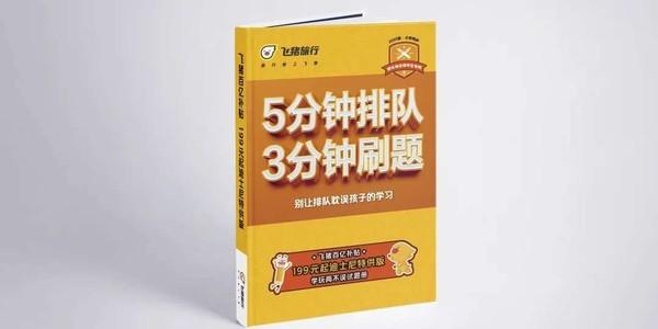 飞猪百亿补贴 上海迪士尼199元 长隆99元 故宫30元