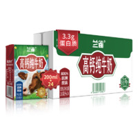 lacheer 兰雀 唯鲜全脂高钙奶 200ml*24盒  *5件