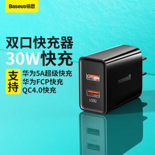 倍思 充电器 双USB二合一插头5A/QC3.0/FCP快充双口二合一华为mate20/pro小米/三星手机适用等30W充电头 黑