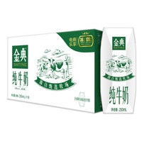 伊利 金典 纯牛奶 250ml*16盒/箱 *3件